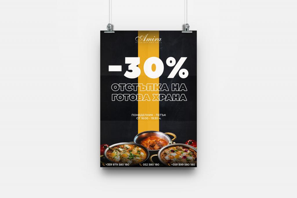 amira_poster